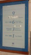 ホテルメッツ津田沼の階数案内