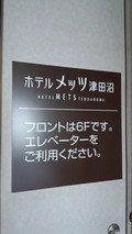 ホテルメッツ津田沼の案内版(フロントは6F)