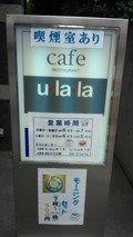 柏プラザホテル本館のCafe U・La・Laの案内