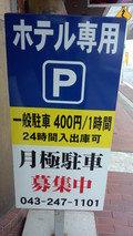 ホテルサンシティ千葉の駐車場案内