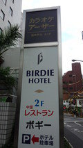 バーディーホテル千葉の案内板