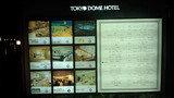 東京ドームホテルのレストラン案内板