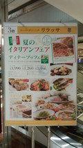 東京ドームホテルの3Fスーパーダイニング「リラッサ」のメニュー