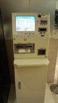 東京ドームホテルの自動両替機