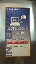 東京ドームホテルのパソコンサービスの案内