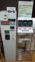 東京ドームホテルのビジネスセンターの両替機と充電器