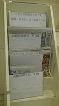ホテルマイラのロビーの新聞(有料)