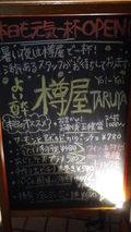 ホテルマイラのホテル1階レストラン「樽屋」の看板