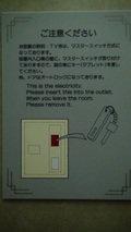 ホテルマイラのマスタースイッチ方式の説明書き