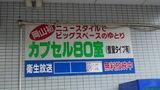 ビジネス&カプセルホテルリバーサイドの壁面広告