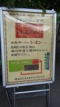 岡山ビジネスホテルアネックスの1階「エスパーニャレオン」の案内