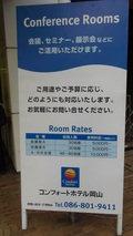 コンフォートホテル岡山の会議・セミナーの案内