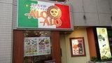 ホテルエクセル岡山の1Fゆでたてスパゲッティ「ALOALO」