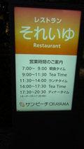 サン・ピーチOKAYAMAの1Fレストランそれいゆ