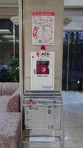 サン・ピーチOKAYAMAのロビーに置いてあるAEDと新聞