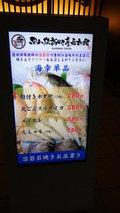 東横イン岡山駅東口1F居酒屋「岡山駅前町直産市場」