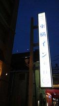 東横イン岡山駅東口のネオン看板