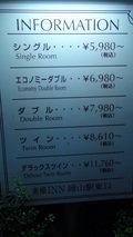東横イン岡山駅東口のネオン料金管板