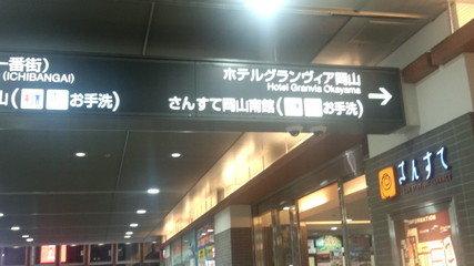 ホテルグランヴィア岡山のJR岡山駅コンコースの案内板