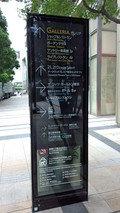 ザ・リッツ・カールトン東京の東京ミッドタウンの案内板
