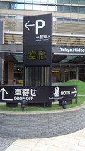 ザ・リッツ・カールトン東京の駐車場の指示案内