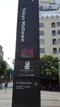 ザ・リッツ・カールトン東京の駐車場の混雑状況がわかる案内板