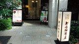 ホテルグランドフレッサ赤坂1階「上島珈琲店」