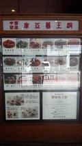 マロウドイン赤坂1階「中華料理摩亞魯王洞」の案内