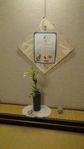 泡の湯の部屋の掛け軸と生け花