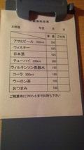 泡の湯の部屋のドリンク料金表