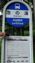 泡の湯の宿の前にあるバス停と時刻表