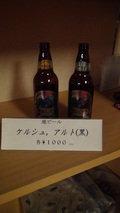 泡の湯で販売している地ビール「ケルシュ」と「アルト黒」