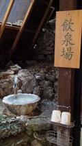 泡の湯の大浴場の前にある飲泉場