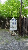 白骨の名湯 泡の湯 外来入浴入口の案内板