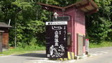 乗鞍高原にある「白骨温泉」の案内板