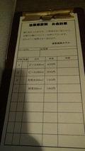 清里高原ホテルの部屋の冷蔵庫飲料のお会計票