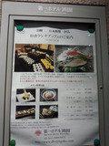 第一ホテル両国の25階日本料理「さくら」の案内