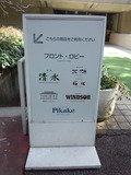東京プリンスホテルのフロント・ロビー案内板