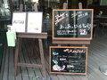 新橋愛宕山東急インのレストランメニュー案内板