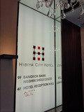 日比谷シティホテルの4階レセプションホール・ビストロ案内