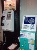横浜ロイヤルパークホテルの国際電話