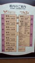 ホテルマウント富士の館内のご案内