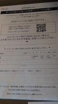清里高原ホテルの客室アンケート