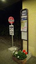 清里高原ホテル前のバス停留所