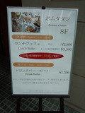 丸ノ内ホテル レストラン「ポムダダン」の案内
