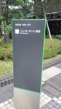 ニューオータニイン東京の案内板