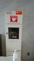 ニューオータニイン東京のロビーにあるAED