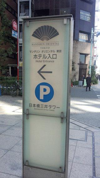 マンダリン オリエンタル 東京の駐車場案内板