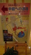 清里高原ホテルの中庭へ通路ご案内