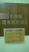 清里高原ホテルの大浴場・温泉露天風呂